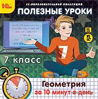 1С:Образовательная коллекция. Полезные уроки. Геометрия за 10 минут в день. 7 класс