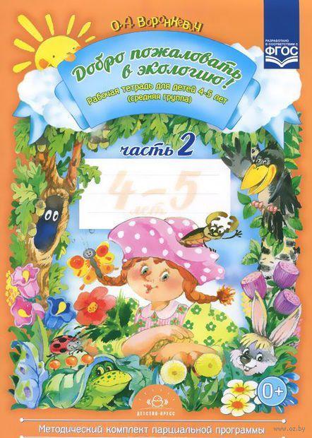Добро пожаловать в экологию! Рабочая тетрадь для детей 4-5 лет. Часть 2 (Средняя группа). Ольга Воронкевич