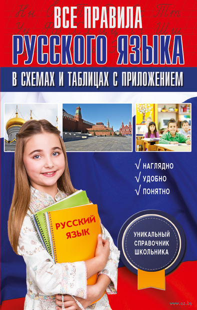 Все правила русского языка в схемах и таблицах с приложением. Филипп Алексеев