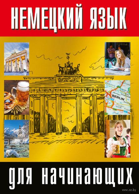 Немецкий язык для начинающих (Комплект из 3 книг). Е. Лазарева