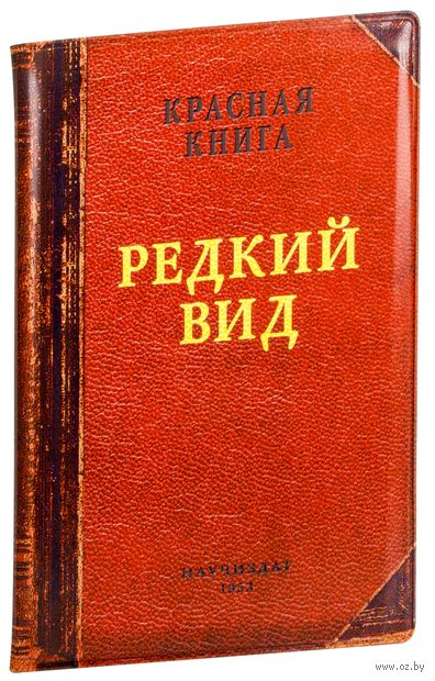 """Обложка на паспорт """"Редкий вид"""" (пластик)"""