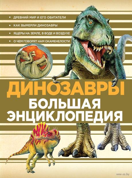 Динозавры. Большая энциклопедия — фото, картинка