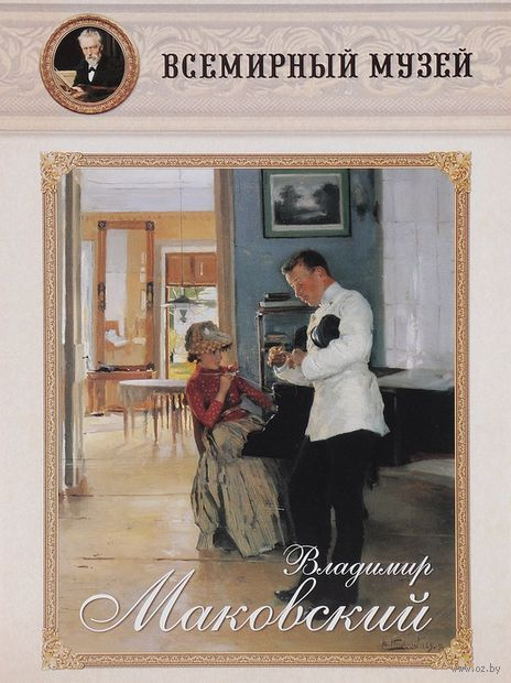 Владимир Маковский — фото, картинка