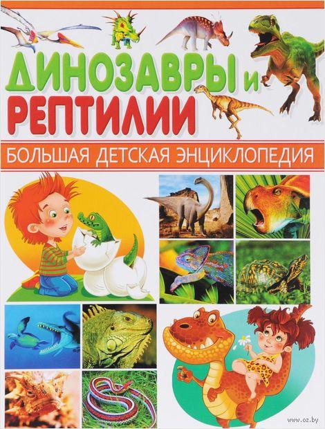 Динозавры и Рептилии. Большая детская энциклопедия — фото, картинка