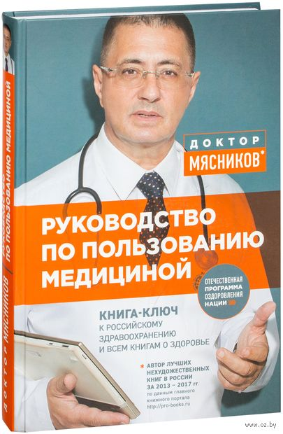 Руководство по пользованию медициной — фото, картинка