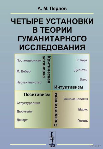 Четыре установки в теории гуманитарного исследования — фото, картинка