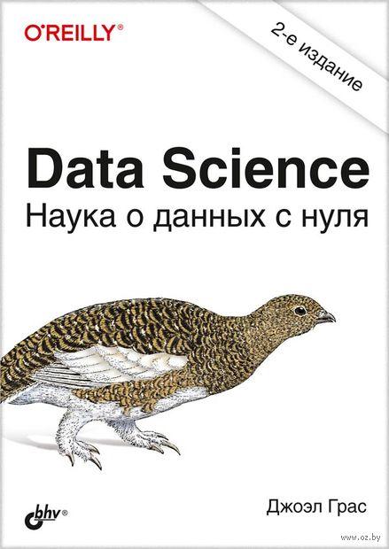Data Science. Наука о данных с нуля — фото, картинка