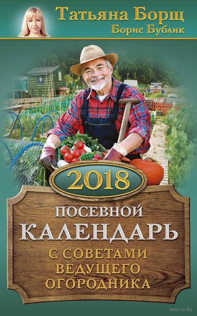 Посевной календарь 2018 с советами ведущего огородника — фото, картинка