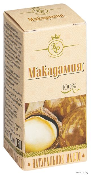 "Косметическое масло ""Макадамия"" (10 мл) — фото, картинка"