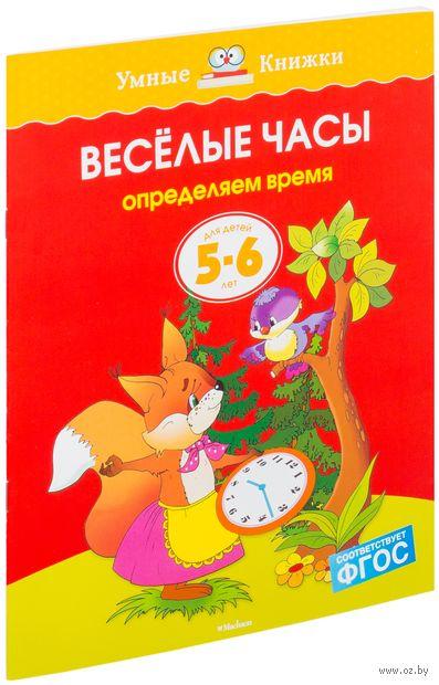 Веселые часы. Определяем время. Для детей 5-6 лет. Ольга Земцова