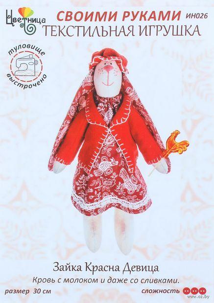 """Набор для шитья из ткани """"Зайка красна девица"""" — фото, картинка"""