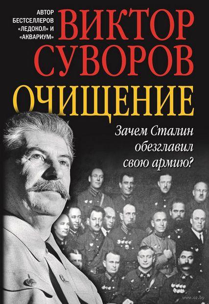Очищение. Зачем Сталин обезглавил свою армию? — фото, картинка