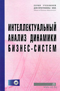 Интеллектуальный анализ динамики бизнес-систем (+ CD). Нияз Абдикеев, Сергей Брускин, Александр Довженко