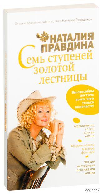 Семь ступеней Золотой лестницы. Наталья Правдина