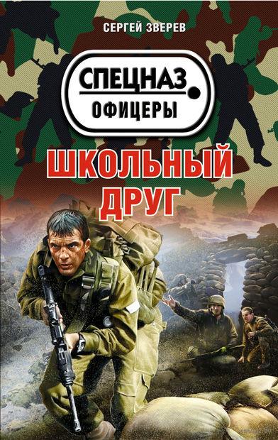 Школьный друг (м). Сергей Зверев