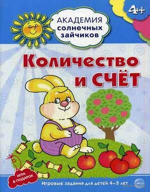 Количество и счет. Игровые задания для детей 4-5 лет. Кирилл Четвертаков