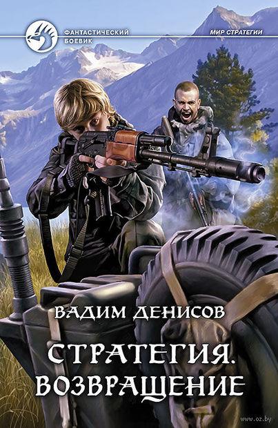 Возвращение. Вадим Денисов
