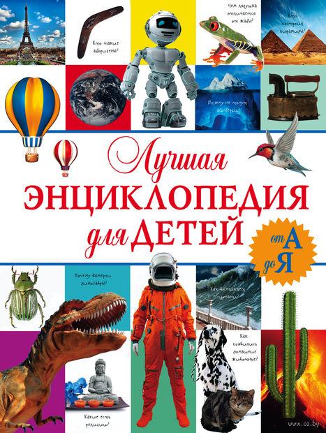 Лучшая энциклопедия для детей от А до Я — фото, картинка