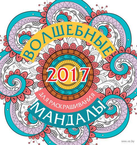 Волшебные мандалы для раскрашивания на 2017 год. Вилата Вознесенская
