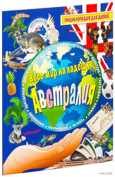 Австралия. Энциклопедия для детей — фото, картинка