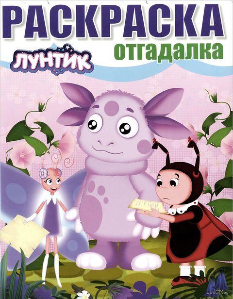 Лунтик и его друзья. Раскраска-отгадалка