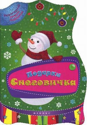 Подарки Снеговичка