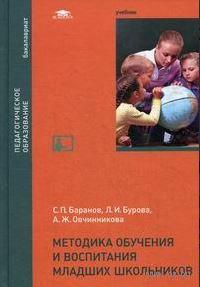 Методика обучения и воспитания младших школьников. С. Баранов, А. Овчинникова, Л. Бурова