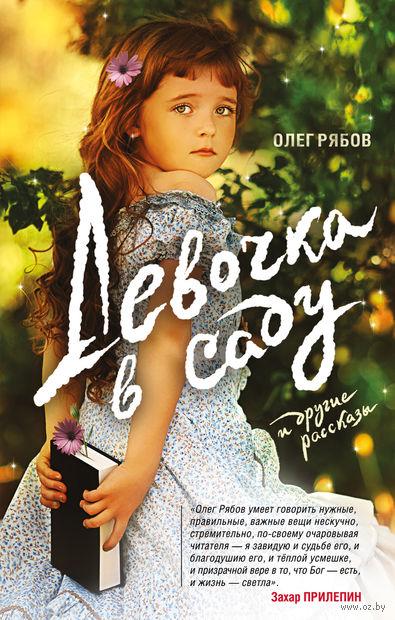 Девочка в саду и другие рассказы. Олег Рябов