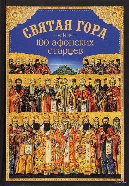 Святая Гора и 100 афонских старцев. Николай Посадский