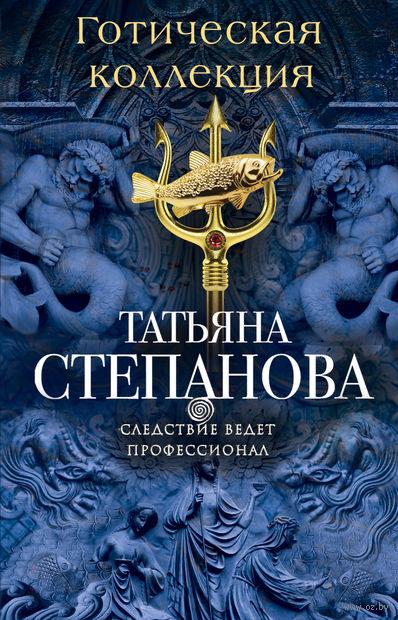 Готическая коллекция (м). Татьяна Степанова
