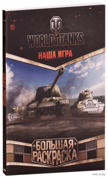 World of Tanks. Большая раскраска