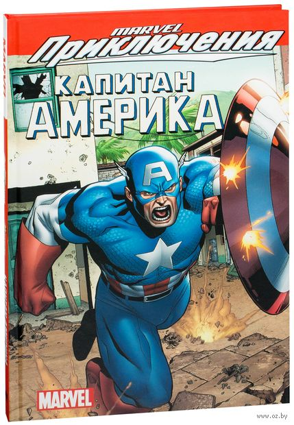 Marvel Приключения. Капитан Америка — фото, картинка