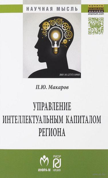 Управление интеллектуальным капиталом региона — фото, картинка