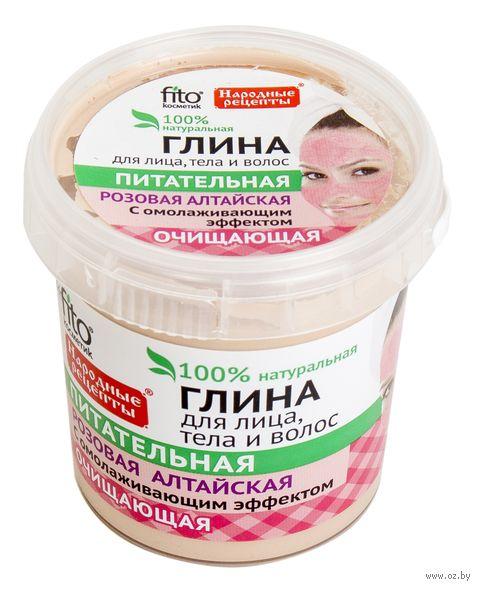 """Глина для лица, тела и волос """"Розовая алтайская"""" (155 мл) — фото, картинка"""