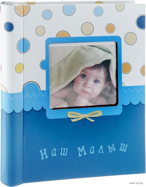Наш малыш (арт. 46423 FA) — фото, картинка