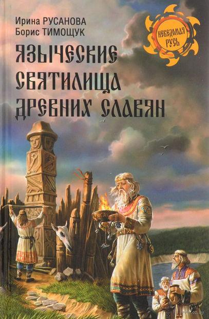 Языческие святилища древних славян — фото, картинка