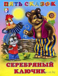 Серебряный ключик. Владимир Степанов