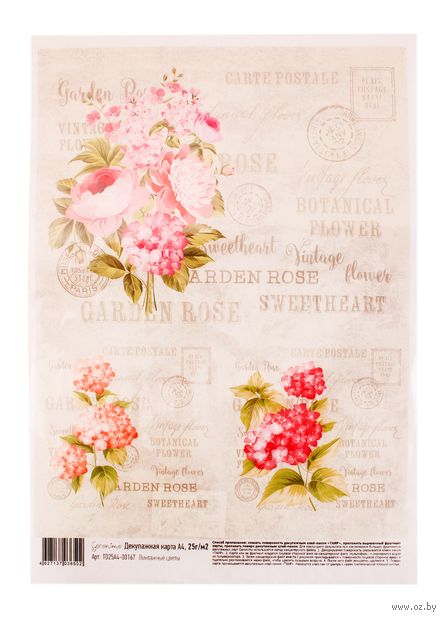 "Бумага для декупажа ""Винтажные цветы"" (210х300 мм) — фото, картинка"