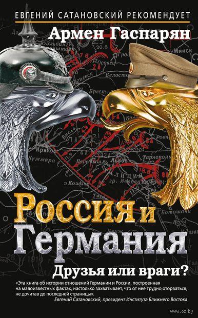 Россия и Германия. Друзья или враги? — фото, картинка