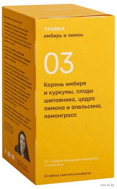 """Фиточай """"Имбирь и лимон. №03"""" (22 пакетика) — фото, картинка"""
