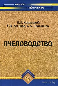 Пчеловодство. Василий Комлацкий, Сергей Логинов