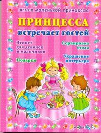 Принцесса встречает гостей. Алла Егорова