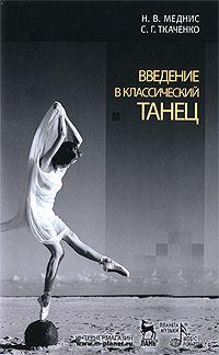 Введение в классический танец. Наталья Меднис, Светлана Ткаченко