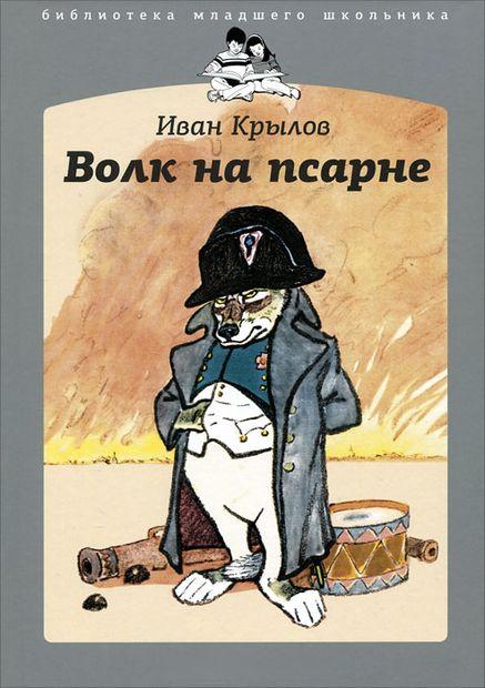 Волк на псарне. Иван Крылов