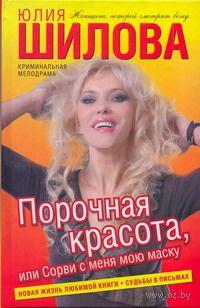 Порочная красота, или Сорви с меня мою маску. Юлия Шилова