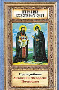 Преподобные Антоний и Феодосий Печерские — фото, картинка