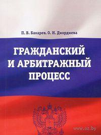 Гражданский и арбитражный процесс. П. Бахарев, О. Диордиева