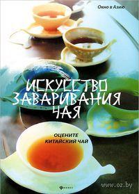Искусство заваривания чая. Оцените китайский чай. Ли Хун