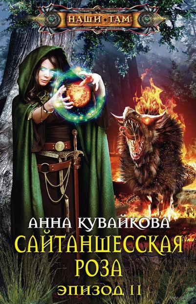Сайтаншесская роза. Эпизод 2. Анна Кувайкова