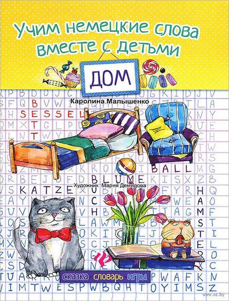 Учим немецкие слова вместе с детьми. Дом. Каролина Малышенко